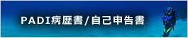 PADI病歴書/自己申告書